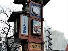 「人形町商店街・からくり櫓」 歩道に大きなからくり時計の櫓が建っています。「町火消しからくり櫓」です。 1時間に1回、毎正時に動くらしい。でも何度行ってもその時間に着けず、残念ながら動くのを見ていません。