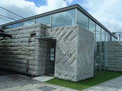 石の百年館。 平成26(2014)年に開館した市営の石の展示施設です