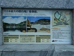 石切山脈と呼ばれる山地一帯は、東西約10km、南北約5km、地下1.5kmに及ぶ岩石帯で、明治32(1899)年から100年以上続く稲田石の日本最大級の採掘現場です。 https://www.ishikiri-sanmyaku.com/