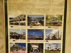 ホテルの外観写真を撮り忘れてしまいましたので、かわりにホテルニューグランドの外観が写されている9つのクラシックホテルの説明したポスターを貼りました。