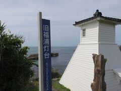 旧福浦灯台・・・日和山と呼ばれる断崖の上にある、現存する日本最古の木造灯台  駐車場から徒歩7分  道路上の立て看板目当てに移動  集落の奥にあり若干わかりにくい位置  コロンとした白い灯台は見た目キュート  高さはさほど感じず、台形タイプ  青い空と海に白さが際立ち、能登金剛遊覧船からも見ること可能  ひっそりとした場所にあり、凛とした佇まい  あまり見ることのないこじんまりしたサイズの灯台  ミニチュア感がどことなくユーモラス  ひっそりとそのままの時間の流れが静かで、1周して深呼吸