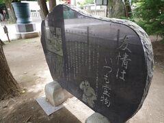 浅草神社も人があまりいませんでした。ちなみに境内内にこの石碑があったことにはじめて気が付きました。