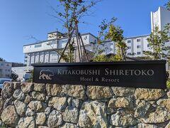 ウトロへ移動し4泊。初日、2日目は北こぶし知床ホテル&リゾート。