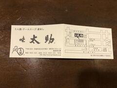 昼食に タクシーの運転手さんからの紹介された店へ行きました。 「味 太助」です