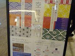 名古屋駅まで戻り夕飯の時間までぶらぶら。 『KITTE』のライティングショー天空提灯を見学。