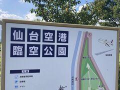 仙台空港臨空公園