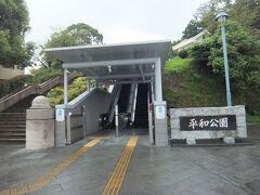 平和公園(長崎県長崎市)