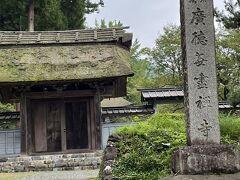昼食後は広徳寺というお寺にやってきました。かなり古い門ですね!