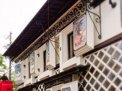 すぐ向かいにある「機那サフラン酒こて絵蔵」 である。スゴイ!さすが日本一を自称するだ けあって、その鮮やかさは素晴らしい!