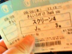 nskt到着---.  【TOHOシネマズさん】にこれを観に来ました(☆∀☆)?