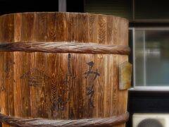こちらが「星野本店」。180年の歴史あるヤ マホシサンの商標で味噌・醤油を製造する。