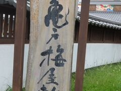途中の亀戸四丁目交差点に亀戸梅屋敷がありました.江戸風店舗の小モールです.