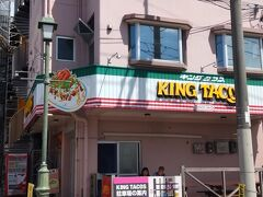 いよいよ本日のメインイベント:ランチタイムです。  食べる幸せ、食べれる喜び、これって最高ですよね 金武町(きんちょう)にあります 【キングタコス本店】です。  沖縄内にはいくつかの店舗があるようですが、 やはりここは金武町がおすすめ。 街並みも東京の横田基地ぽい感じがあるこの町  なんとなく好きです。  うすいピンクの建物が目立ちます。