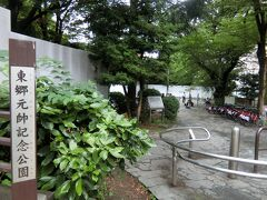 近くにあった東郷元師記念公園  ここは名前の通り東郷平八郎の私邸の跡地だそうだ。