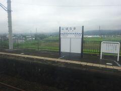 いままで比較的町の中の駅が多かったけど、ここは田んぼが広がっていた。