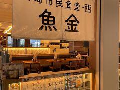 """夕食は早めに、隣の""""JR川崎タワー""""商業棟2Fに何店舗かの飲食店が入っていて、その中から『川崎市民食堂魚金-西』へ"""
