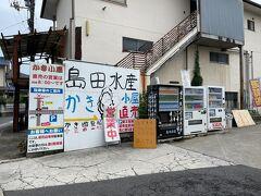 今回宮島に来た理由は牡蠣小屋に行くのが理由だ。宮島口港から西へ10分ほど歩いたところに島田水産という牡蠣小屋がある。観光客が少ないので閉まっている店が多い中ここは営業していた。