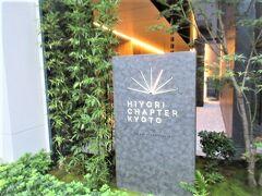 ◆HIYORIチャプター京都 トリビュートポートフォリオホテル◆ 和食ばかり食べ続けているので、夜は軽くカフェで、、で、かおまんがいさんの旅行記で知ったマリオットの新ホテルのトリビュートへ。リッツのすぐ近く。 予想通り、超空いていて、ホテル内なので天井高く、席間が広くて、コロナ避けになる。。 「2つのマリオット+α」のαのホテルです。