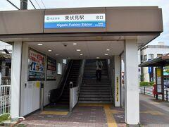 10分ほどバスに揺られ、東伏見駅に到着。歩いてくることもできますが、暑すぎて断念しました...  ここ東伏見駅は、フォートラ民のAkr氏が学生時代に使われていた駅のようですね(笑) 参考旅行記はこちら→ https://4travel.jp/travelogue/11496313  Akr氏は池袋線と新宿線の間にお住まいで、保谷、東伏見両駅を使われていた様ですが、自分は新宿線が遠すぎて、東伏見駅を使ったのは今回が初めて。