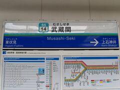 東伏見から新宿寄りに1駅、武蔵関駅で下車。  武蔵関駅は利用した事は無いものの、青梅街道から保谷の方まで車で抜ける時に、すぐ側の道路を何度も通っています。