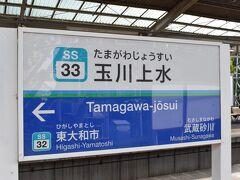 玉川上水駅は、西武拝島線と多摩都市モノレールが乗り入れる駅。