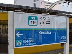 玉川上水から3駅、小平駅に到着。  小平で西武新宿線に乗り換えます。