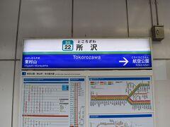 小平から3駅、所沢に到着。  所沢市は日本初の飛行場が開設された事から、日本の航空発祥の地とされています。  隣駅、航空公園駅が、旧飛行場の最寄駅。現在では跡地は航空記念公園として整備されています。  ちなみに、旧飛行場跡地には、東日本の上空の航空管制(航空路管制)を担う国土交通省の東京航空交通管制部があり、日本の空を支えています。