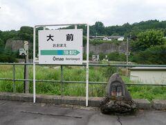 大前駅は群馬屈指の温泉地をいくつも擁する吾妻線の終点ですが、ほとんどの電車が手前の温泉地でストップしここまで来る列車が少ないのです。