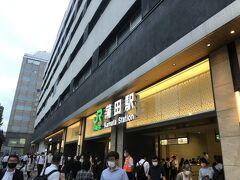 翌9月17日夕方の蒲田駅。