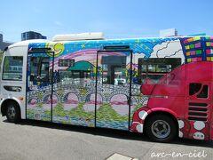 1周60分のバスの旅を楽しみました。 駅前のカフェで、11時まで休憩。