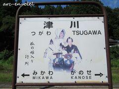 目的地の津川駅に到着。