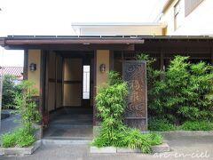 「麒麟山温泉 絵かきの宿 福泉」は、昭和9年創業の全15室のお宿。 お部屋食のお宿で、おこもりにはピッタリ(^^)!