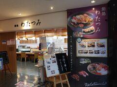 宮崎最後の食事はお・す・し(^^♪ 15時からの開店を待ってました~(笑) 到着時に食べたかったけど時短営業で15時開店になっていたので帰りに立寄りました。  【鮨処 わたつみ】 https://www.miyazaki-airport.co.jp/eat/watatsumi