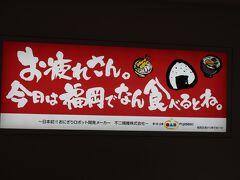 定刻より10分ちょっと早く福岡に到着☆ 何食べよっか(笑)