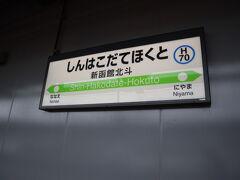 15:01新函館北斗に到着!