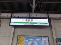 武蔵野線の南越谷駅。一駅乗ればレイクタウンです。けっこう混んでいます。コロナ対策は大丈夫ですか(笑)。