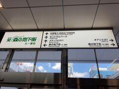 名古屋市営地下鉄栄駅で降りて 森の地下街に出ました。 ここから外に出ます。