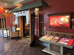 千葉県浦安市舞浜『イクスピアリ』4F  すき焼き・しゃぶしゃぶ【人形町今半】舞浜イクスピアリ店の写真。  今半さんも大好きなお店。いろいろな店舗がブログに登場しますw