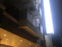 予定外の宿泊だが、美栄橋駅近くの東横インが空いていたので助かった。なぜか、運転手さんはルートインと勘違いしていた。