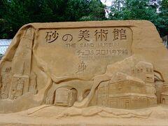 屋外にある砂像は、さすがに損傷しそうだ。 心なしか、丸みを帯びている気がする。
