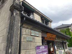 さて、姪っ子たちに追いつくためにスタスタ歩きます。  小樽市指定歴史的建造物第7号【旧名取高三郎商店】 小樽の明治後期の代表的商家建築です。