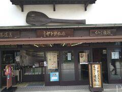 最初はもみじ饅頭が有名なミヤトヨ本店に行きました。もみじ饅頭とはもみじをかたどった焼饅頭の一種であり、広島県厳島(宮島)の名産品です。もみじ饅頭の由来は紅葉谷にある旅館 岩惣 の女将から「大切なお客様への手土産に、紅葉谷の名にふさわしい菓子が作れないか」と依頼された事がきっかけです。もみじ饅頭はこしあんが代表的ですが、粒あん・クリーム・チーズ・チョコ・抹茶・栗もあります。(宮島観光協会参照)現在においては宮島のみならず広島県を代表する土産菓子として全国的に知名度が高いです。(wikipedia参照)