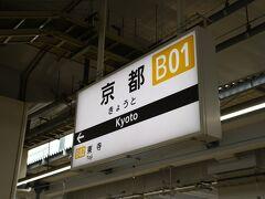 近鉄京都駅!!()