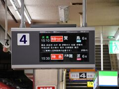 """名古屋まで来ましたが、松阪まで帰る必要があるので、直近の""""伊勢志摩ライナー""""で帰ることにします。"""
