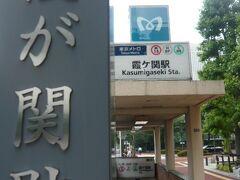 霞ヶ関駅の出口の傍に、霞が関跡の表示があります。  地下鉄では、霞ヶ関、地名では、霞が関と、カタカナと平仮名を使い分けています。 不思議です。理由はあるのでしょう。
