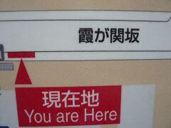 案内板では、霞が関坂との標示になっています。  フォートラベルでは、霞ヶ関坂となっています。