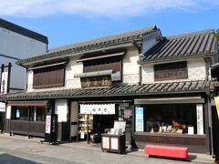 橘香堂 倉敷名物のむらすゞめを購入