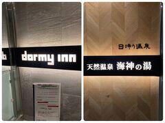 ⬜︎ ドーミーイン仙台シーサイド〜のんびり温泉に浸かって、明日は陸前高田へ