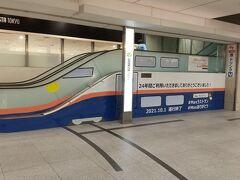東京駅グランスタに降りたらこんなディスプレイが 2021.10.1運行終了。エスカレーターがMAXになってました。