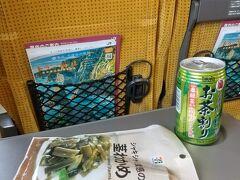 新幹線ホームの売店に酒類無しです。予備が有ったので発車と同時に旅の安全を祈り。オープン。何故か車内販売が復活しました。でも酒類はありません。